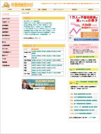 不登校受入れ機関・学校情報のイメージ